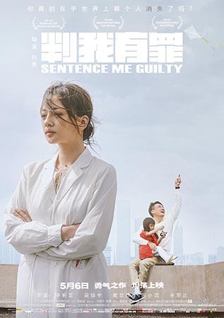 《判我有罪》今天的李昕芸公映很难