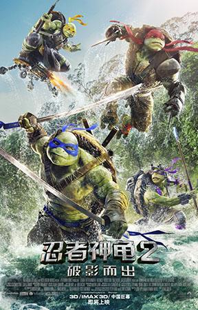 《忍者神龟2》 终极海报 海龟激流 展现神奇力量