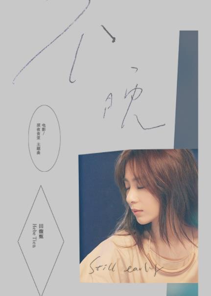 电影《深夜食堂》曝主题曲《不晚》MV 田馥甄诠释逐爱心路加倍感动
