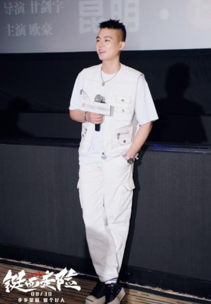 """欧豪《铤而走险》首演反派""""吓哭""""小孩 路演花式""""宠粉""""撩动全场"""