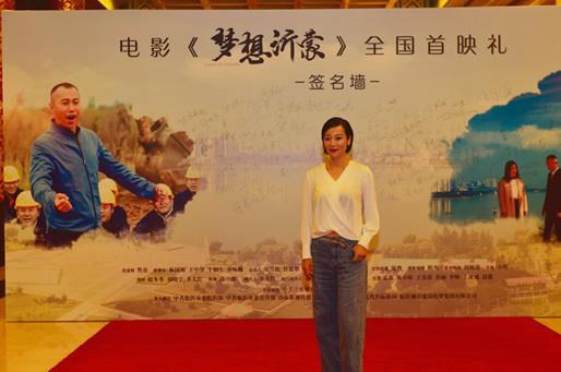 电影《梦想沂蒙》唱响主旋律  王美茜出彩演绎弘扬正能量