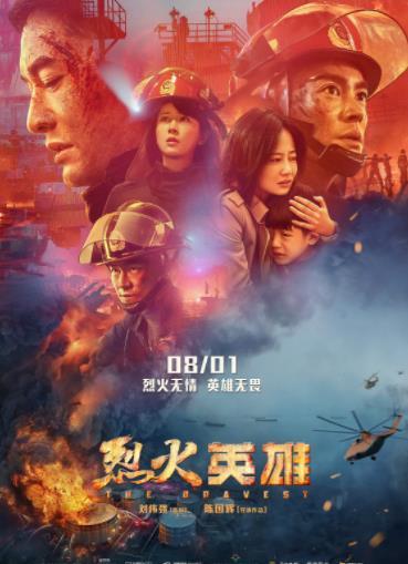 电影《烈火英雄》票房超16亿 原声大碟黑胶即将开启预售