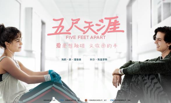 高分爱情电影《五尺天涯》有望大陆上映 跨越距离拥抱五尺之爱