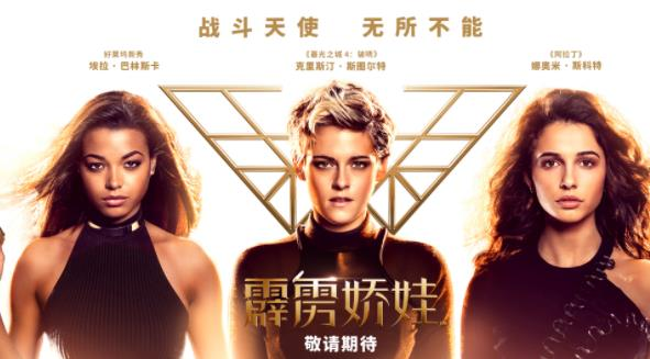 《霹雳娇娃》发布《战斗天使》海报天使聚会危机即将开启
