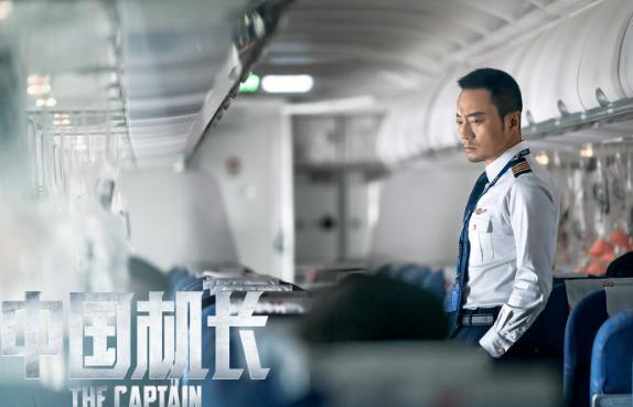 片名:电影《中国机长》集MV线上狐狸侠带来振奋人心的旋律