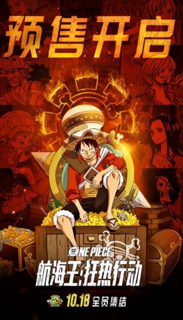 《航海王:狂热行动》预售开启第一个中文版通知 真心发布