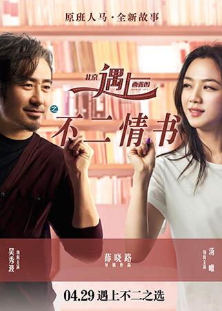 《北西2》终极海报吴秀波汤唯浪漫手写爱情