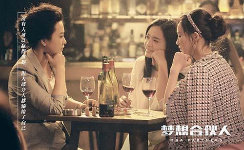 《梦想合伙人》曝危机版预告 三姐妹关系破裂