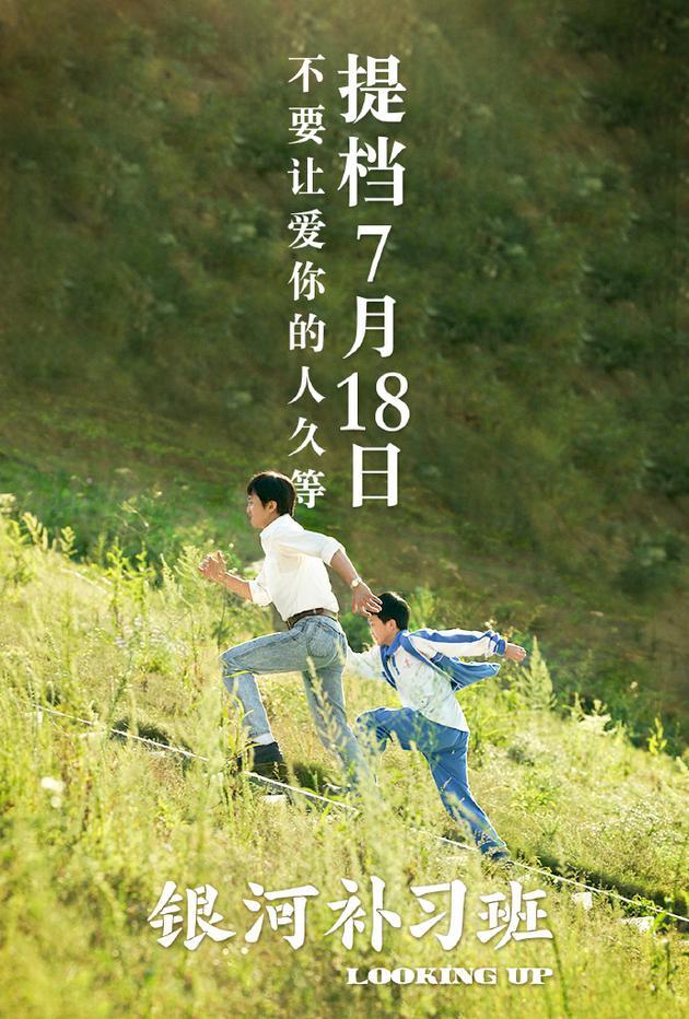 邓超《银河补习班》发布7月18日上映
