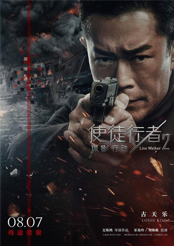 《使徒行者2:谍影行动》提档8月7日全国上映