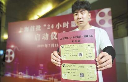 上海首批24小时影院上线 排映场次将延迟到零点后