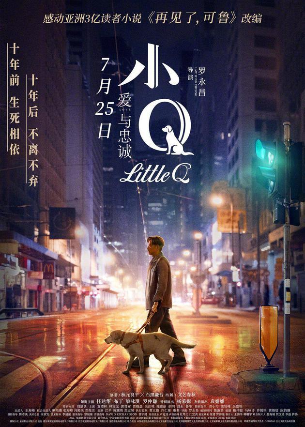 任达华新片《小Q》延迟上映:出于演员身体考虑