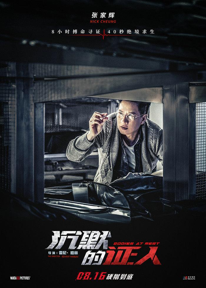 《沉默的证人》曝海报 张家辉杨紫任贤齐领衔