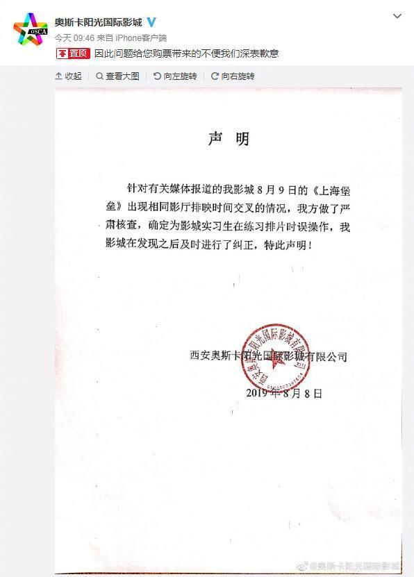 《上海堡垒》不合常规排片遭质疑 影院:系误操作
