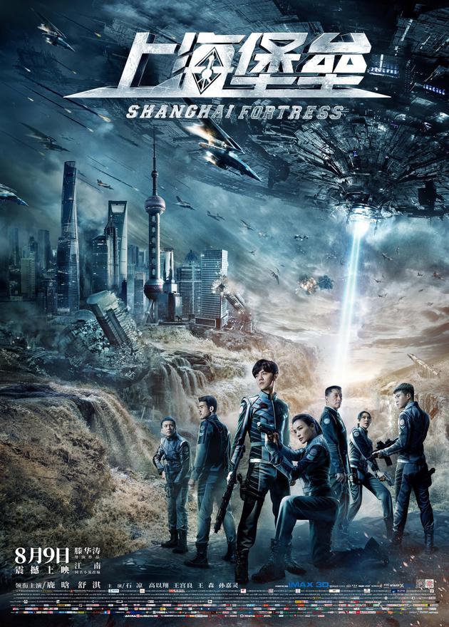 《上海堡垒》导演滕华涛苹果3360我不想关上中国科幻的门