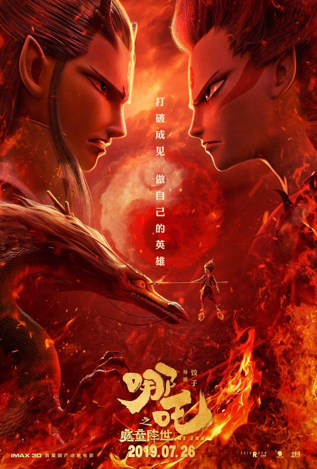 《哪吒》上映24天票房破40亿 将冲击中国影史前三