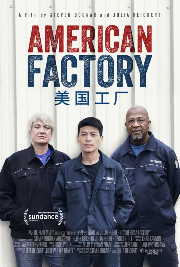 奥巴马拍的《美国工厂》讲了他在任时不敢讲的事
