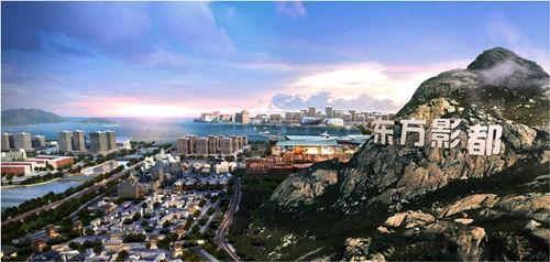 东方影都影视园启幕 《环太平洋2》将入驻