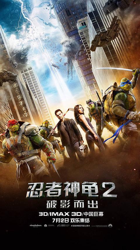 《忍者神龟2》曝新特辑 全方位揭秘神龟变身细节