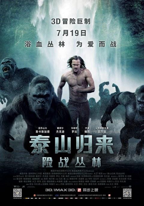 《泰山归来》曝中国版预告 泰山与猩群正面肉搏