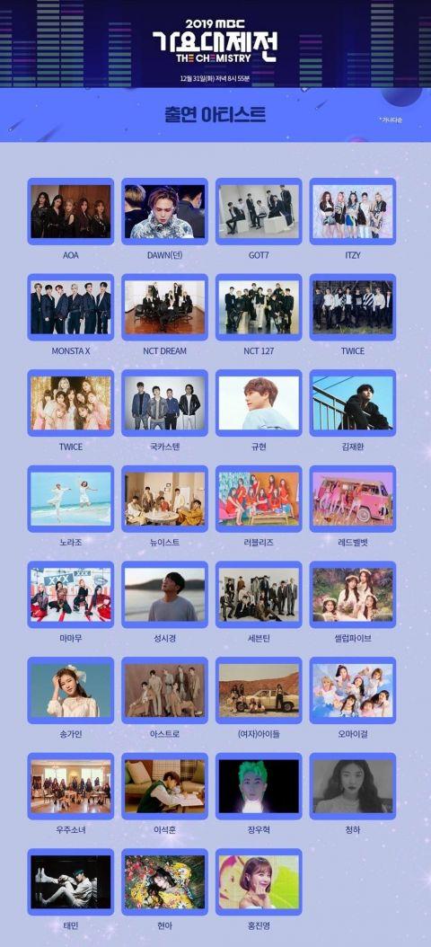 泫雅DAWN将在今晚的《MBC歌谣大祭典》带来合作舞台!