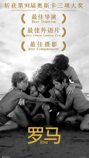 《罗马》获得3项奥斯卡大奖墨西哥获得第一部最佳外语片