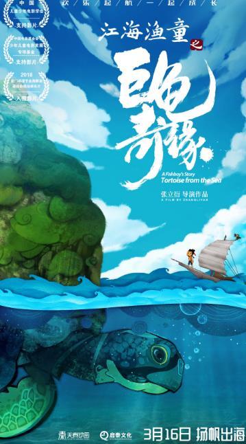裁剪动画回归屏幕《江海渔童》固定3月16日
