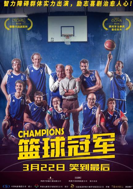 《篮球冠军》定档3月22日 西班牙励志喜剧治愈人心