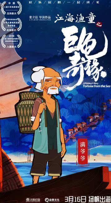 """《江海渔童之巨龟奇缘》曝人物海报 小故事""""折叠""""江海文化"""