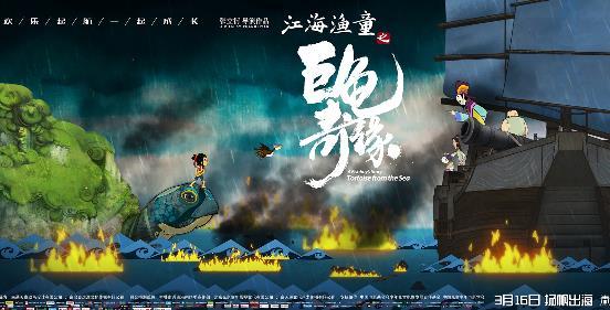 """《江海渔童之巨龟奇缘》发终极海报预告 聚焦""""成长那些事"""""""