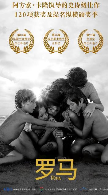 奥斯卡大赢家《罗马》引进内地 黑白影像追忆时代往事