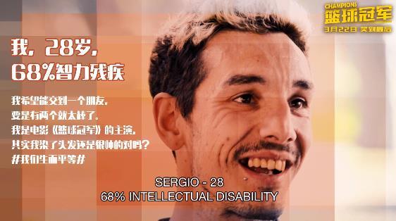 你从未听过的心声 智力障碍群体借《篮球冠军》讲述心愿