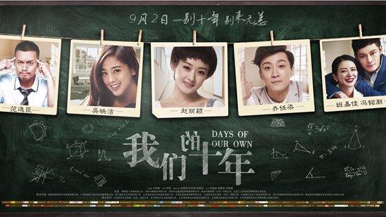 《我们的十年》公映 赵丽颖陷爱情友情两难抉择