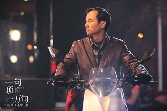 《一句顶一万句》入围釜山电影节 刘震云父女联手