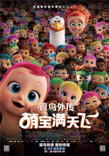动画《逗鸟外传》最新片花曝光 可爱宝宝萌翻天