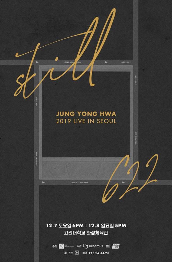 超光速!郑容和《STILL 622》演唱会首尔场讯息公布!