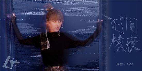 厉娜2019全新EP《时间棱镜》