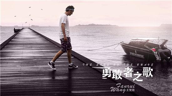 王梵瑞《勇敢者之歌》MV上线