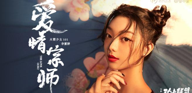 火箭少女101李紫婷首度献唱电影《功夫联盟》