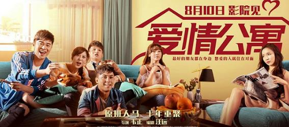 """第10届""""金扫帚奖""""第三季入围名单出炉 《爱情公寓》""""坑惨""""主创"""