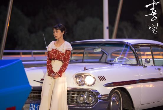 电影《喜宝》海外杀青 古董车无人机齐出动