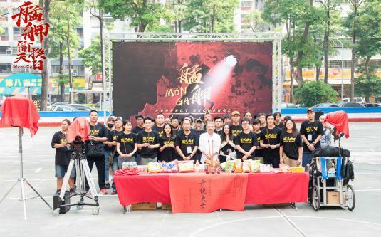 《艋舺偷天换日》开机 陈嘉上首次监制网络电影获业内广泛关注