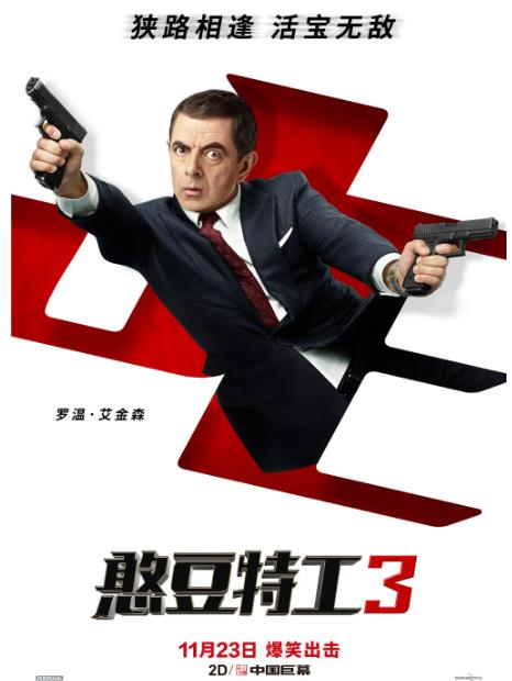 《憨豆特工3》国内定档11月23日 爆笑演绎正宗英伦无厘头
