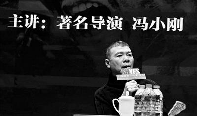 冯小刚现身:做电影需要崇高感