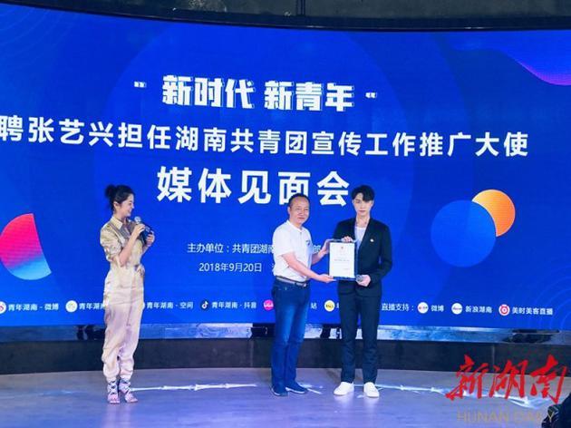 张艺兴连续三年担任湖南共青团宣传工作大使