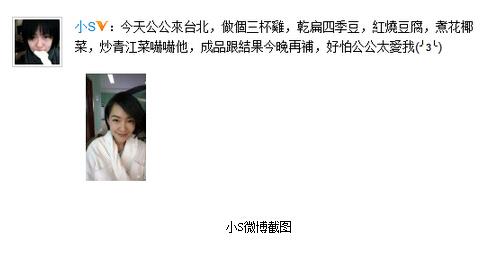 小S亲自下厨迎接公公 穿白色睡衣自拍被调侃