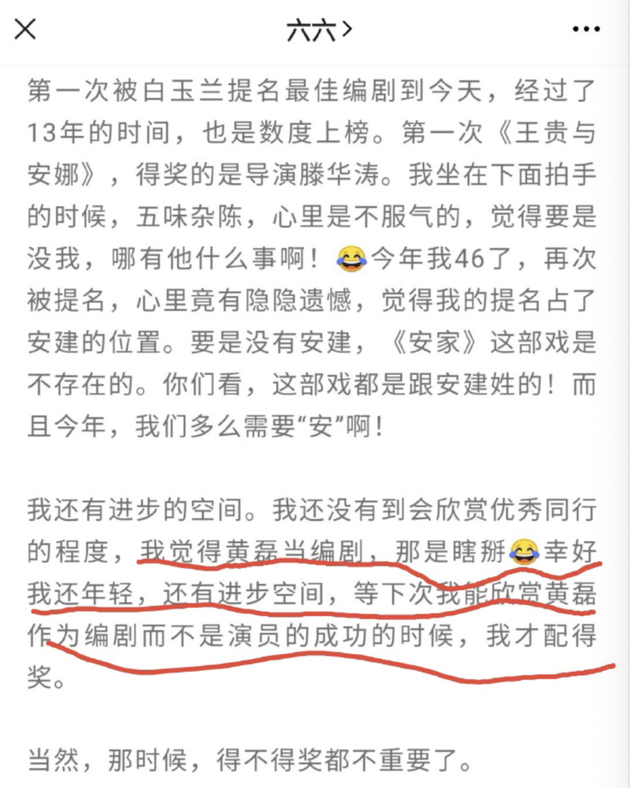 六六回应提名白玉兰最佳编剧 称黄磊当编剧是瞎掰