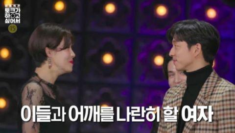 《李栋旭想要Talk》预告:张度妍与孔刘对视后现场昏倒!