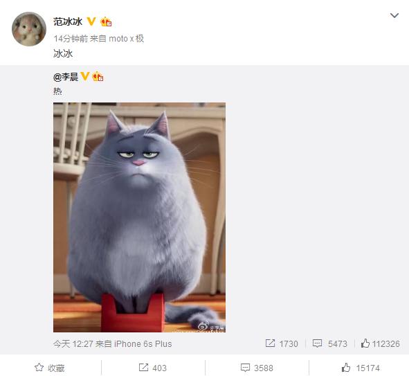 恩爱!李晨微博直呼热 范冰冰消暑送:冰冰