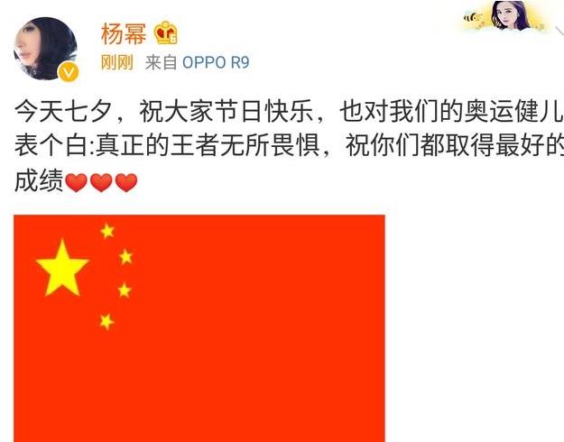 杨幂为奥运健儿加油遭网友炮轰:国旗发错